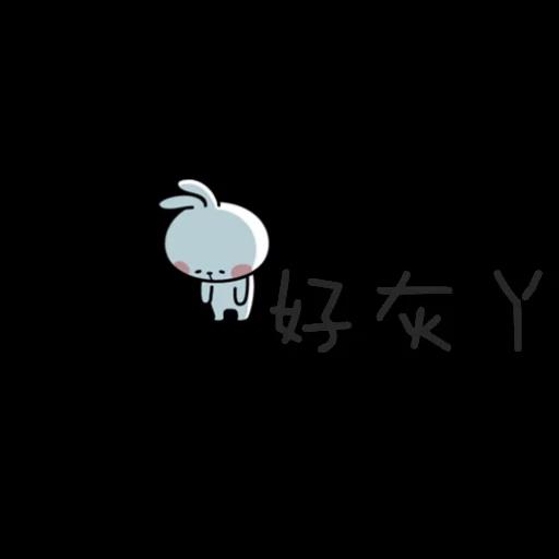兔 - Sticker 15