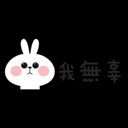 兔 - Sticker 28
