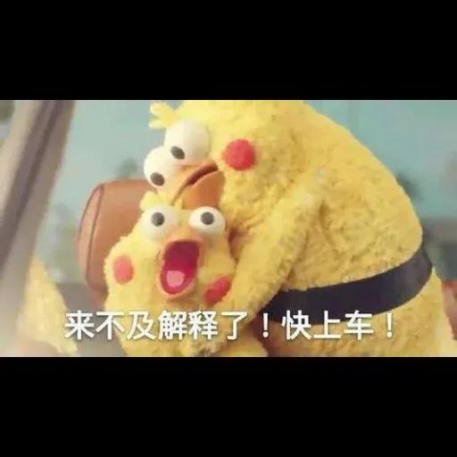 Docomo chicken 2 - Sticker 6