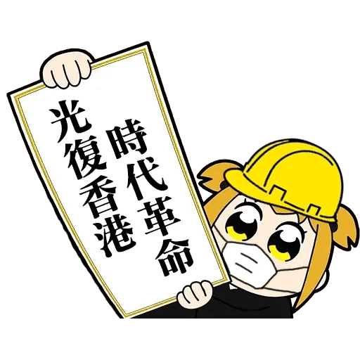 Pop team epic 反送中 - Sticker 3