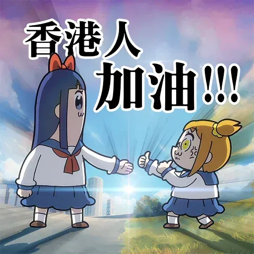 Pop team epic 反送中 - Sticker 24