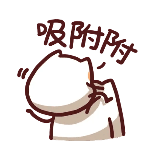 倉鼠 4 - Sticker 8