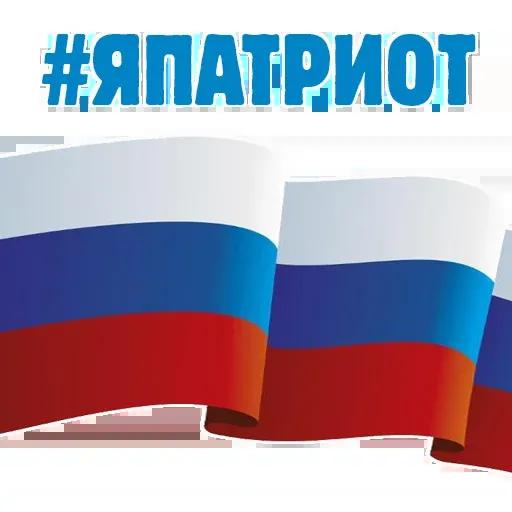 Горжусь Россией - Sticker 5