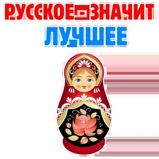 Горжусь Россией - Sticker 6