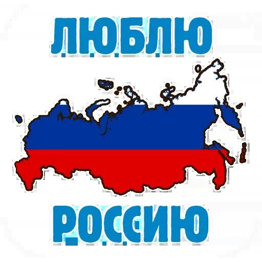 Горжусь Россией - Sticker 1