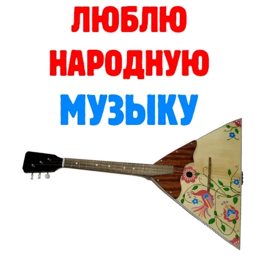 Горжусь Россией - Sticker 16