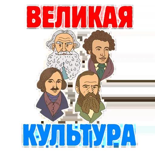 Горжусь Россией - Sticker 14