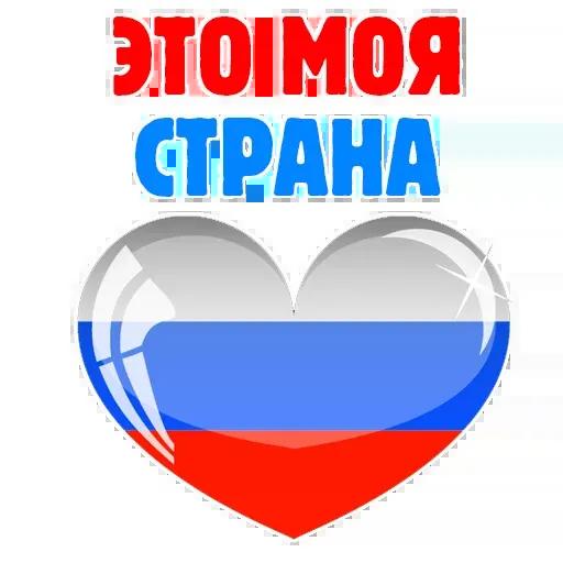 Горжусь Россией - Sticker 18