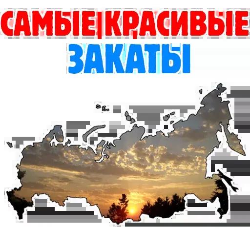 Горжусь Россией - Sticker 4