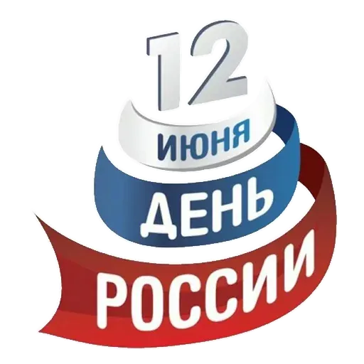 Горжусь Россией - Sticker 17