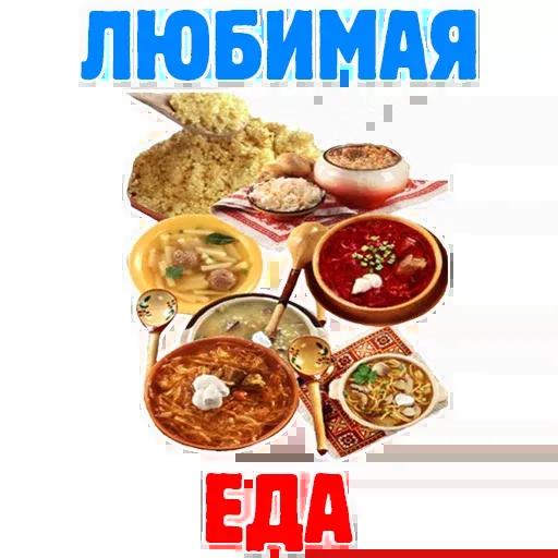 Горжусь Россией - Sticker 11