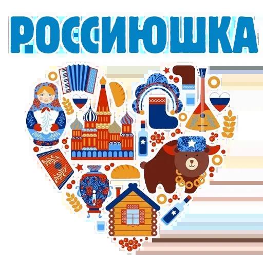 Горжусь Россией - Sticker 8
