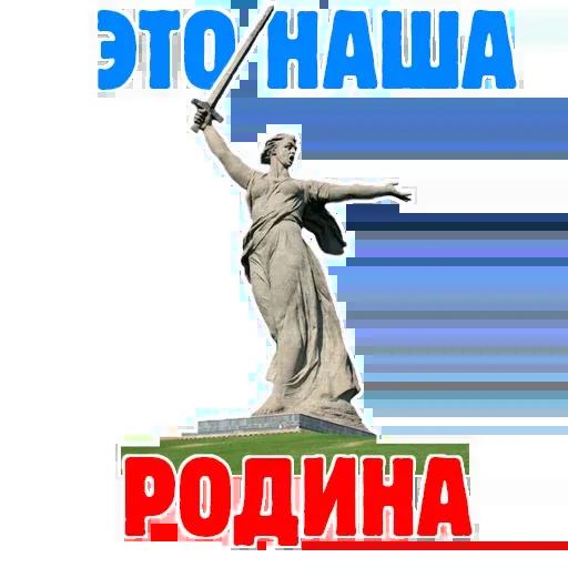 Горжусь Россией - Sticker 13