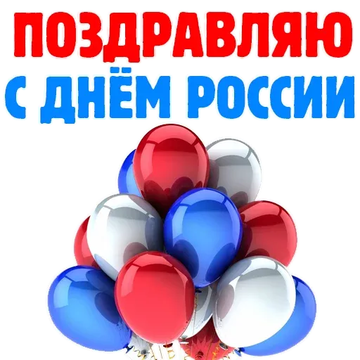Горжусь Россией - Sticker 7