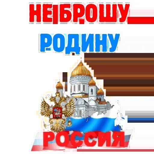 Горжусь Россией - Sticker 2