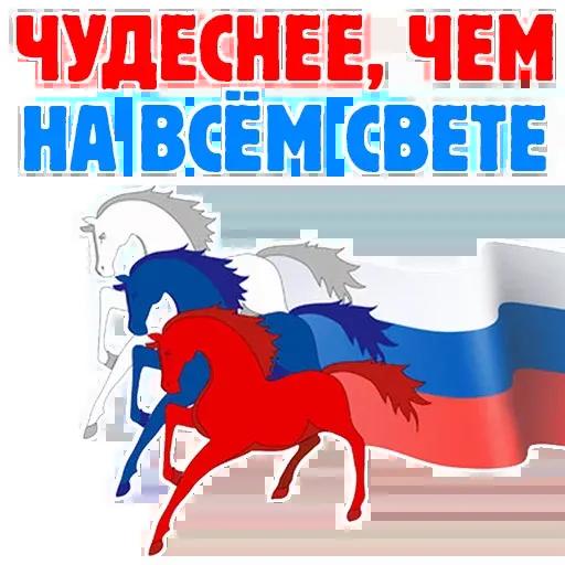 Горжусь Россией - Sticker 9