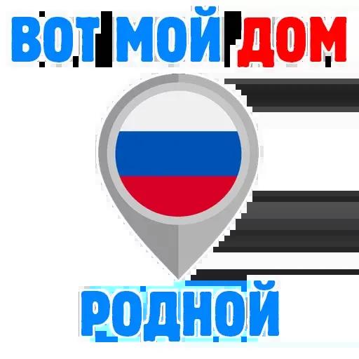 Горжусь Россией - Sticker 12