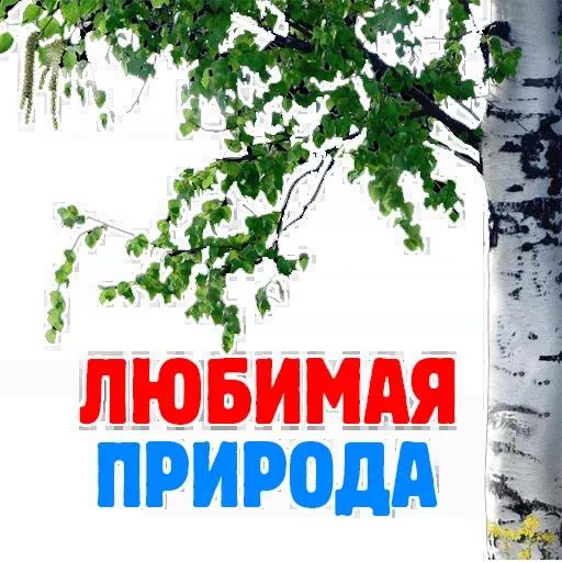 Горжусь Россией - Sticker 3