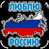 Горжусь Россией - Tray Sticker
