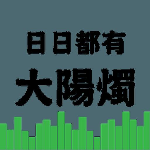 溫書陰陽燭 - Tray Sticker