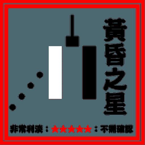 溫書陰陽燭 - Sticker 15