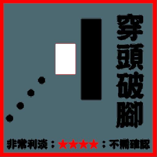 溫書陰陽燭 - Sticker 13