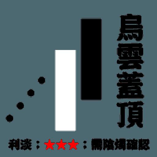 溫書陰陽燭 - Sticker 9