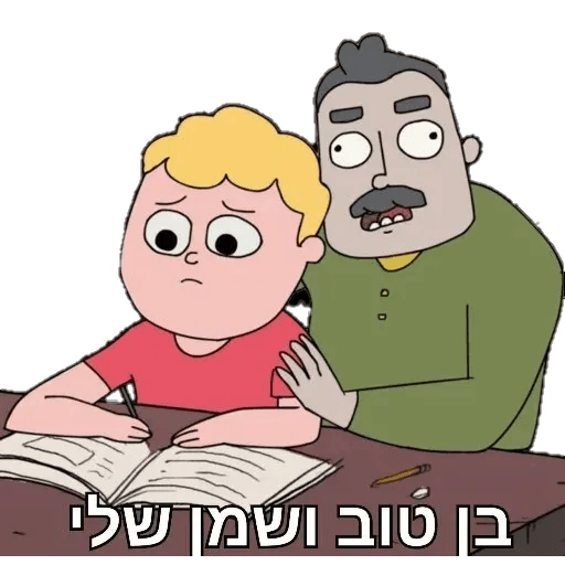 משפחת שווץ - Sticker 26
