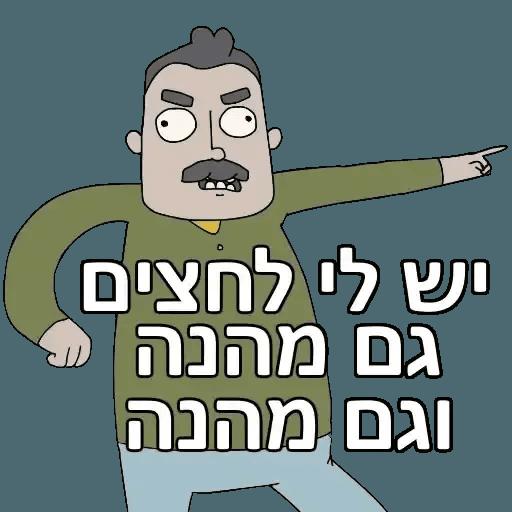 משפחת שווץ - Sticker 11
