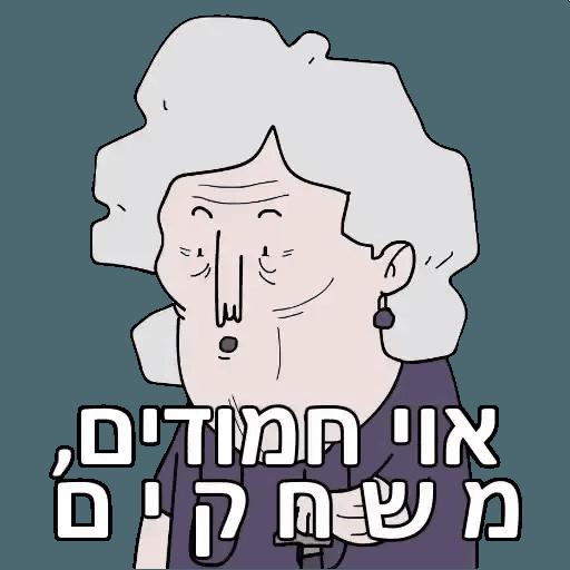 משפחת שווץ - Sticker 15