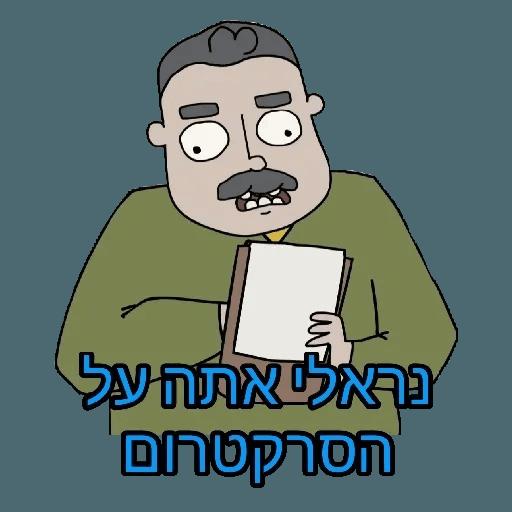 משפחת שווץ - Sticker 16