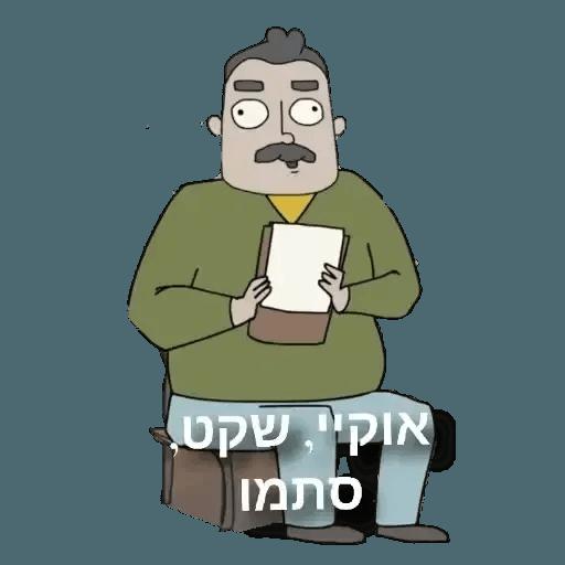 משפחת שווץ - Sticker 17