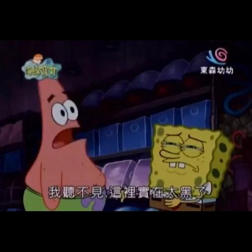 Spongebob - Sticker 19