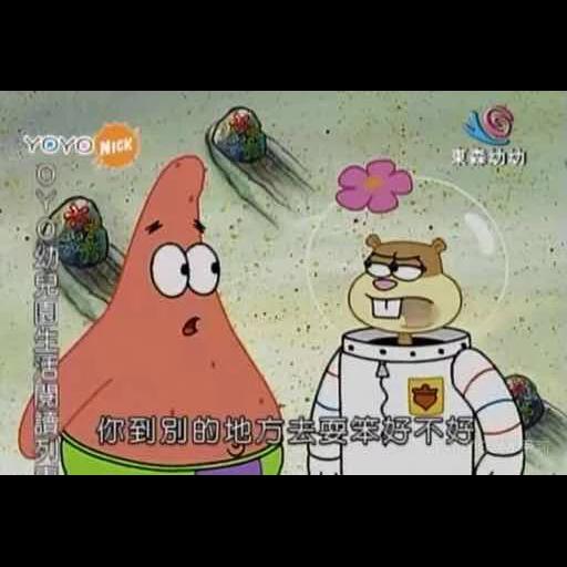 Spongebob - Sticker 11