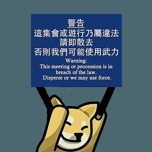 LIHKG Dog Flags - Sticker 2
