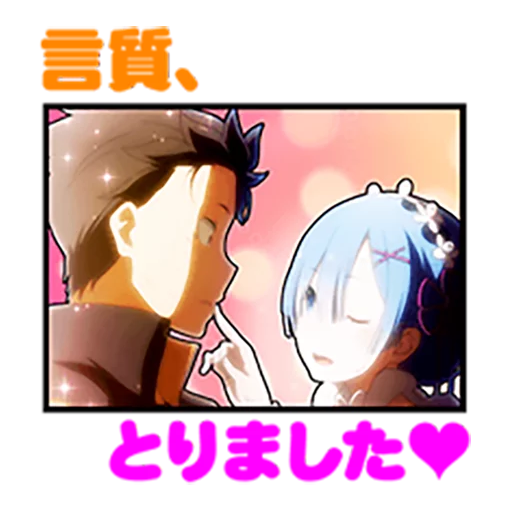 Re: Zero 2 - Sticker 2