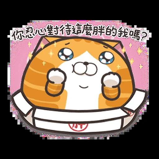 chubbylanlancat1 - Sticker 13