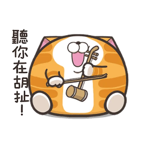 chubbylanlancat1 - Sticker 4