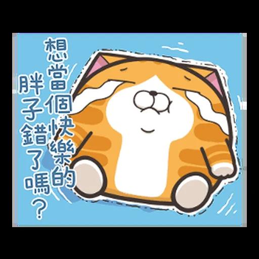 chubbylanlancat1 - Sticker 14