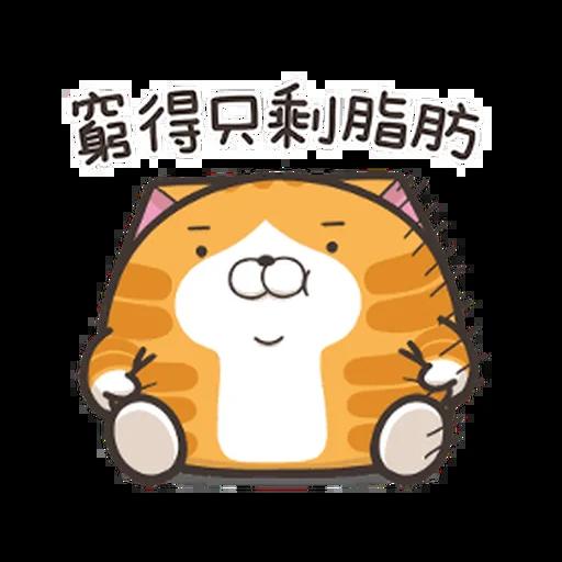 chubbylanlancat1 - Sticker 9