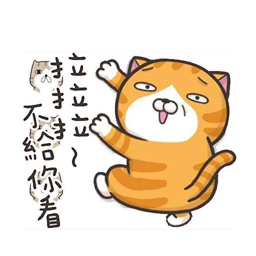貓2 - Sticker 19