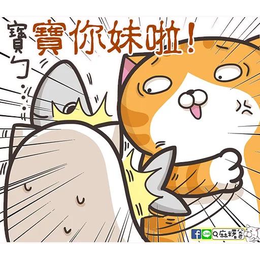 貓2 - Sticker 6