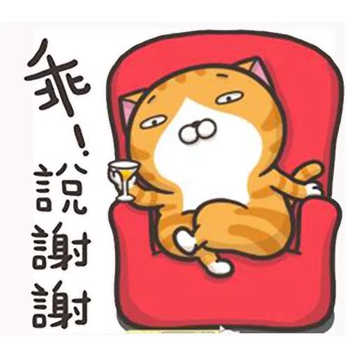 貓2 - Sticker 23