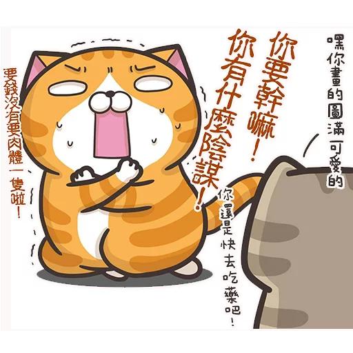 貓2 - Sticker 13