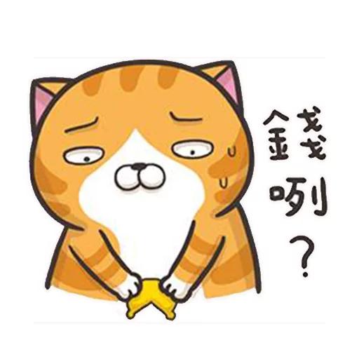貓2 - Sticker 5