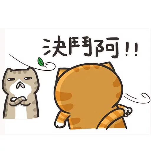 貓2 - Sticker 16