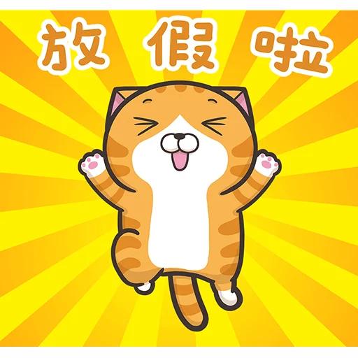 貓2 - Sticker 29