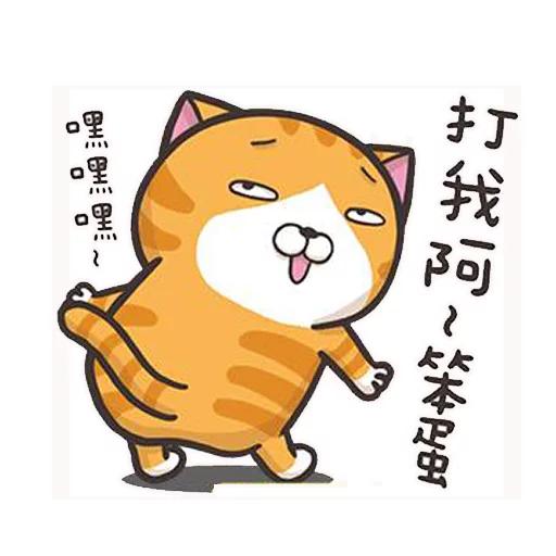 貓2 - Sticker 22