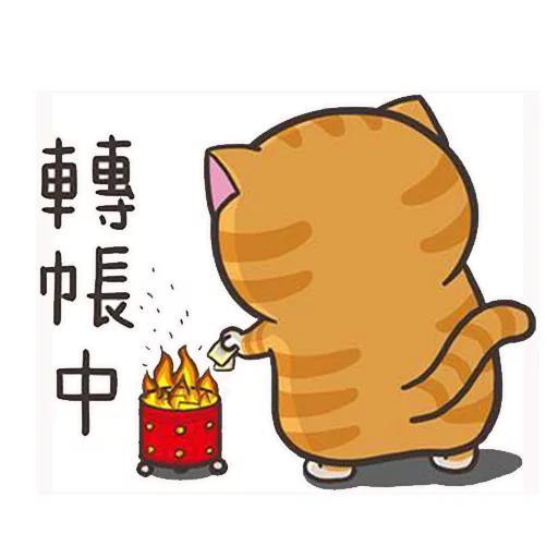 貓2 - Sticker 3