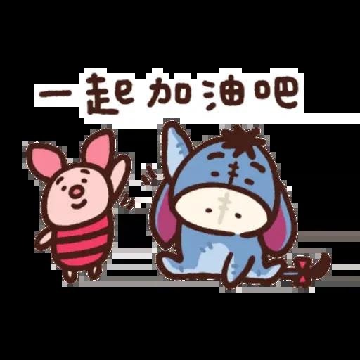 Winnie - Sticker 22